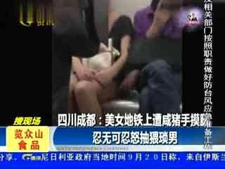 咸猪手视频实拍 成都 美女地铁上遭咸猪手摸腿