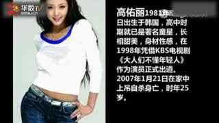 多位韩国美女明星潜规则被拍视频