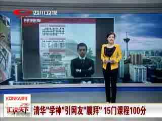 2014清华学霸 引网友膜拜--华数TV