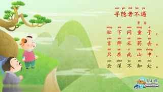 贝瓦唐诗三百首  第7集