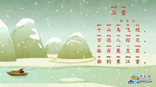 贝瓦唐诗三百首  第4集