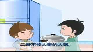 幼儿绕口令华数:教学和小锅--剪纸TV大锅葡萄详解图片