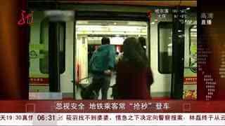 忽视a乘客乘客地铁常抢秒登车-最新、最热的狐视频影塔卡图片