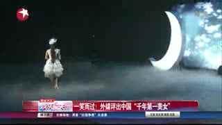 外媒评出中国千年第一美女一笑而过!