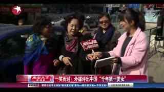 外媒评出中国千年第一美女