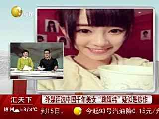 外媒评选中国千年美女鞠婧t