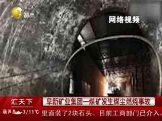 阜新矿业集团一煤矿发生煤尘燃烧事故