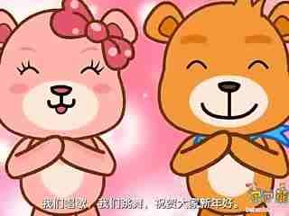 巴巴熊中文儿歌:新年好图片