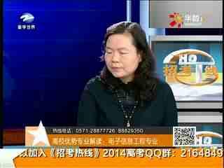 招考热线_20150101_高校优势专业解读:电子信息工程专业