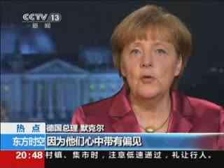 德国:默克尔邀请美女造势竞选 最新
