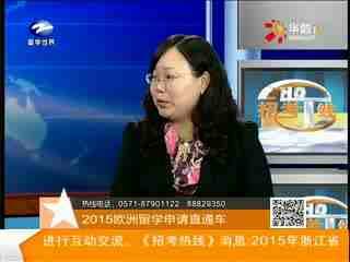 招考热线_20150104_2015欧洲留学申请直通车