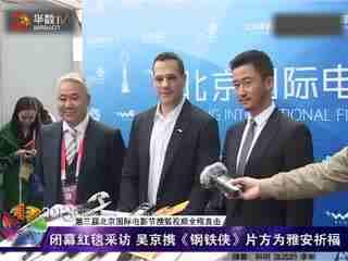 第三届北京电影节闭幕红毯采访 吴京携钢铁侠制片方为图片