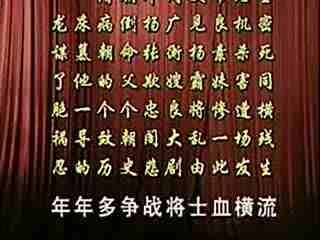 河南戏曲全集豫剧大全戏《南阳关》视频1--华全场阿里上传图片