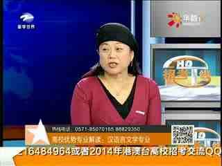 招考热线_20150110_高校优势专业解读:汉语言文学专业