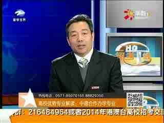 招考热线_20150113_高校优势专业解读:中德合作办学专业
