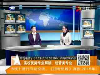 招考热线_20150114_高校优势专业解读:经管类专业