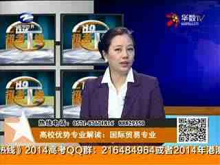 招考热线_20150116_高校优势专业解读:国际贸易专业