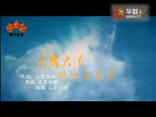 中国最好听的佛教音乐《大吉祥天女咒》   中国最好听的佛...