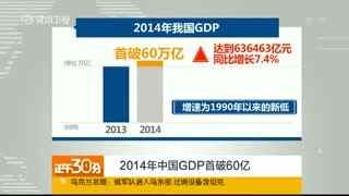 2014年中国GDP首破60亿--华数TV