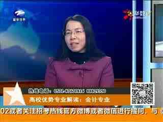 招考热线_20150124_高校优势专业解读:会计专业