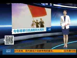 外媒关注中国抗战胜利70周年大阅兵--华数TV视频pk天谕图片