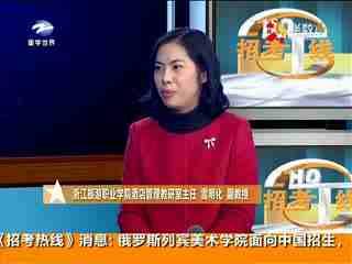招考热线_20150128_高校优势专业解读:酒店管理专业