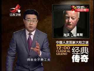 中国人发现新大陆之谜