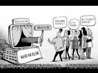 北京公证处回应福彩延时开奖真实有效