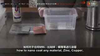 2015123 Armen 納米塗層 Keshe Foundation NanoCoating Process.1.23 Armen 納米塗層 Keshe Foundation_ Nano-Coating Process