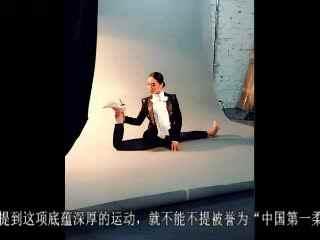 中国第一柔术美女拍形象照