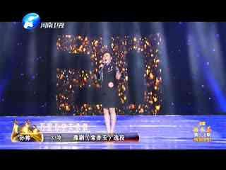 【梨园春】孙帅 豫剧《常香玉》选段 0301