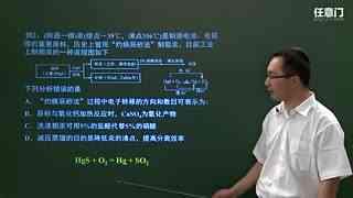 2015高考化学总复习:氧化还原反应