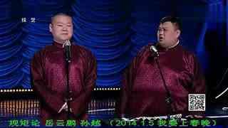 岳云鹏最新相声:《我要上春晚》