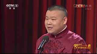 岳云鹏最新相声:羊年春晚《我忍不了》