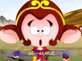 儿歌视频大全连续播放 猴哥儿歌大全100首视频