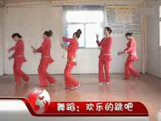 阿梅广场舞教学:欢乐的跳吧