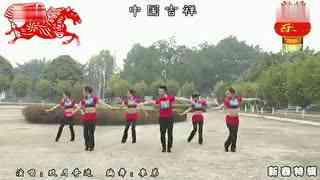 博白广场舞教学:中国吉祥