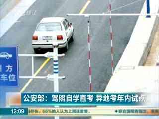 公安部:驾照自学直v华数点7月铺开--华数TV视频电话ip图片