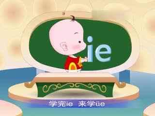 育大全 幼儿学拼音之单韵母b p