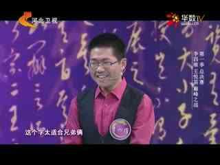 全集 诗词/中华好诗词_20150509_国学班大学生初登场...