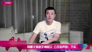 网曝文章牵手神秘女 公司发声明:不实