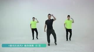王广成广场舞 最炫民族风 健身操示范