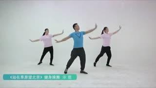 王广成广场舞 站在草原望北京 健身操示范