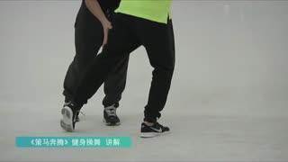 王广成广场舞 策马奔腾健身操讲解