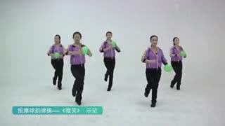 王广成广场舞 微笑 按摩球韵律操示范