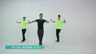 王广成广场舞 倍儿爽健身操示范
