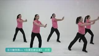 王广成广场舞 自豪的建设者 活力健身操示范
