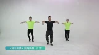 王广成广场舞 策马奔腾 健身操示范
