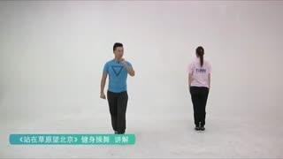 王广成广场舞 站在草原望北京 健身操讲解