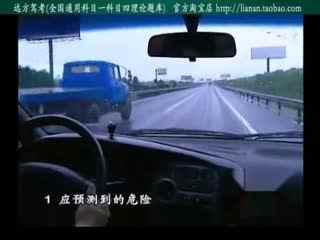 汽车道路驾驶之其他视线不清的交通状况 13